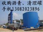 贵州、甘肃、宁夏收购沥青、废沥青、清理沥青罐池等13082023