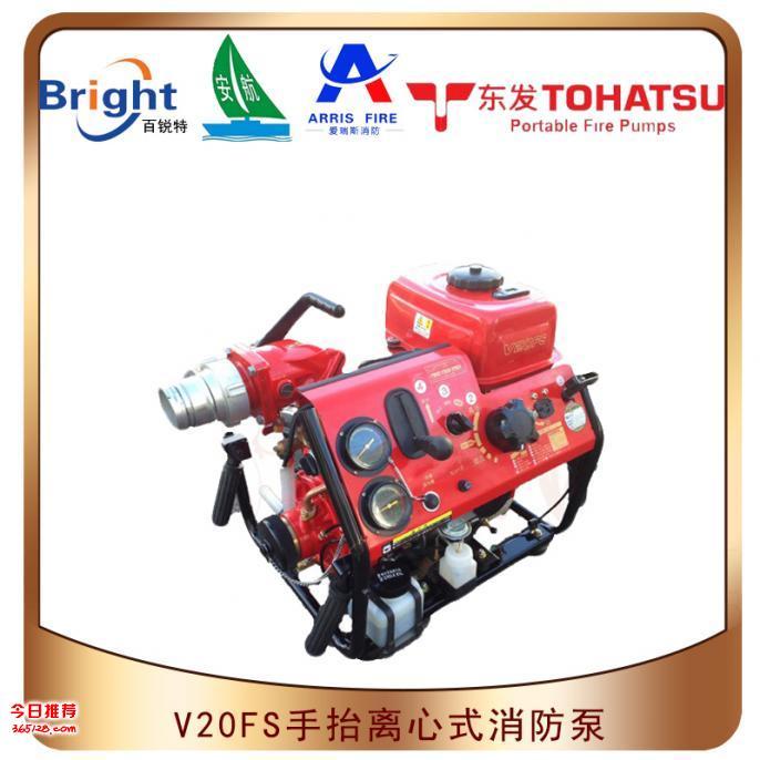 日本东发进口V20FS手抬机动消防泵15PS