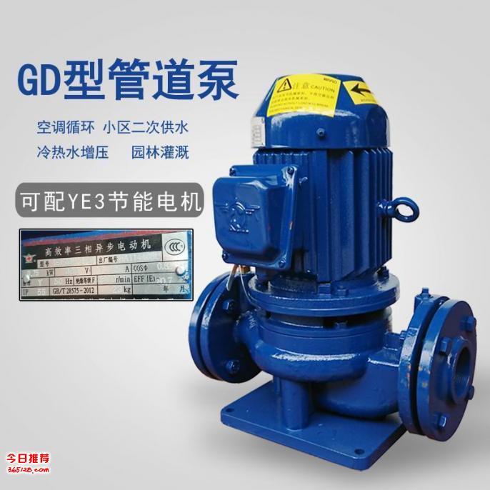 GD50-25佛山水泵厂肯富来管道泵