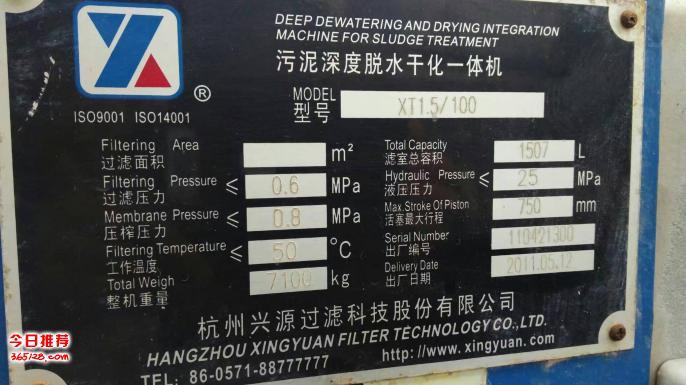 热销二手100平方隔膜压滤机1台