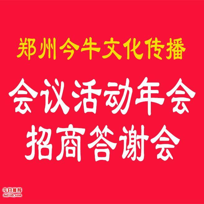郑州会议策划郑州晚会答谢会郑州招商发布会郑州年会策划