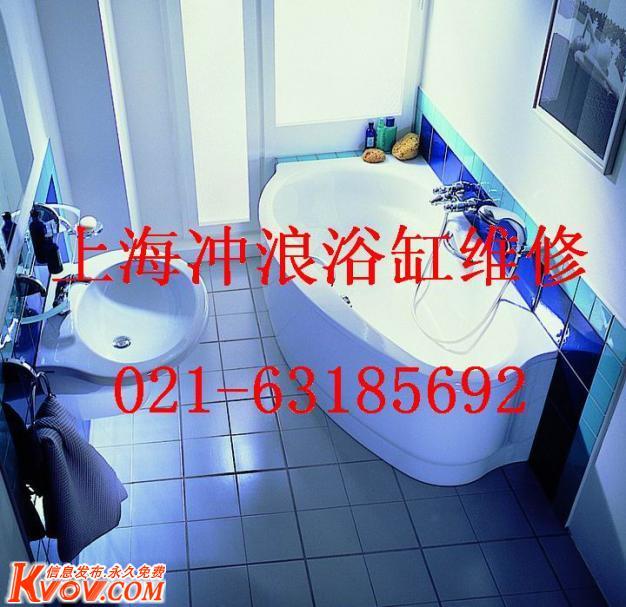 上海名流按摩浴缸维修63185692
