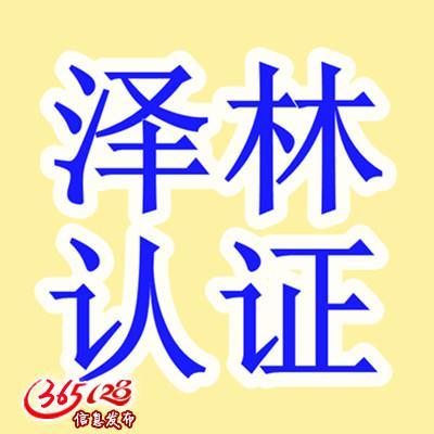 淮安9001认证/淮安ISO认证/淮安质量认证