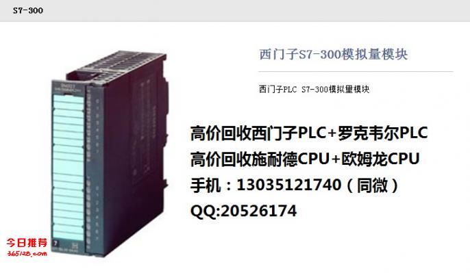 回收全国各地新旧二手闲置西门子PLC模块