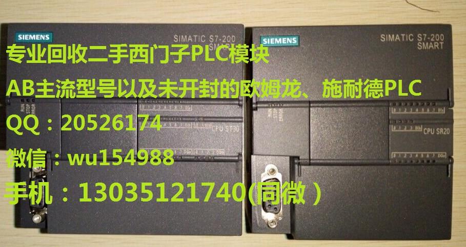 回收西门子Siemens6GK模块6AV模块6EP模块