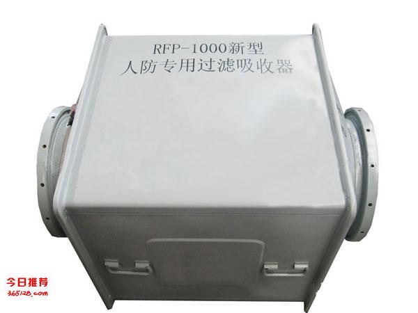 人防专用过滤吸收器