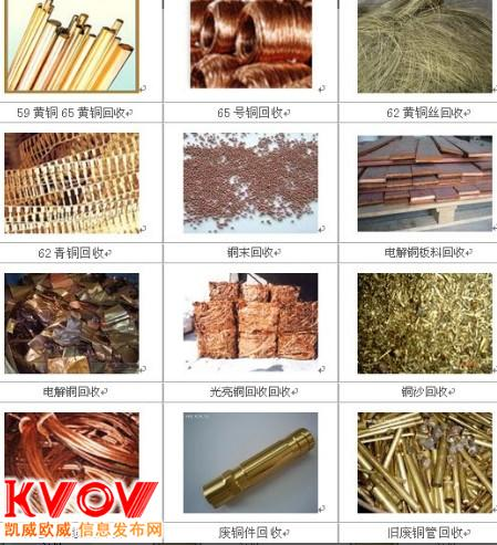 惠阳区废铜回收_惠阳废铜回收公司,惠阳回收废铜