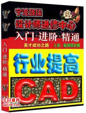 宁波CAD培训最好的老师【今日推荐宁波设计培训】