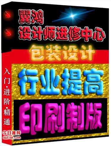 宁波印刷制版培训好老师速成
