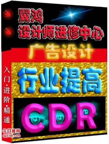 宁波CDR培训外贸美工高效速成