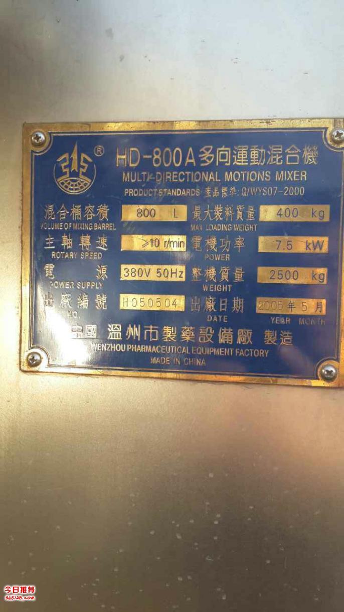 重庆二手混合机批发市场,二手多向运动混合机买卖