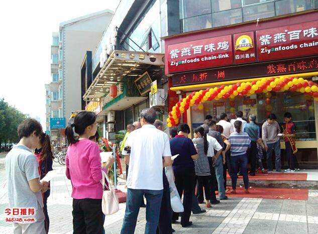 熟食卤菜配方加盟四川嘉州紫燕百味鸡加盟电话