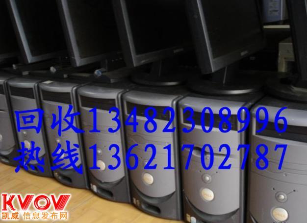 莘庄上门回收二手电脑,笔记本,电脑配件