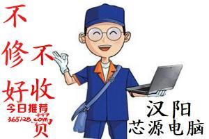 汉阳电脑维修中心总部