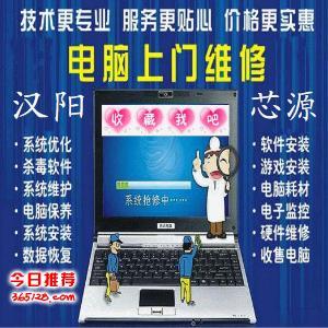 王家湾十里铺七里庙电脑维修