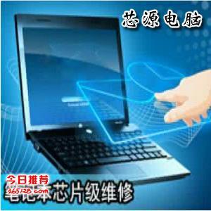 汉阳笔记本维修中心