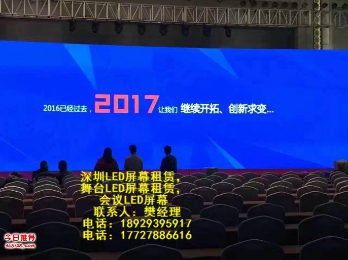 惠州高清LED大屏租赁,惠州P3P4屏幕租赁,户外LED屏租赁