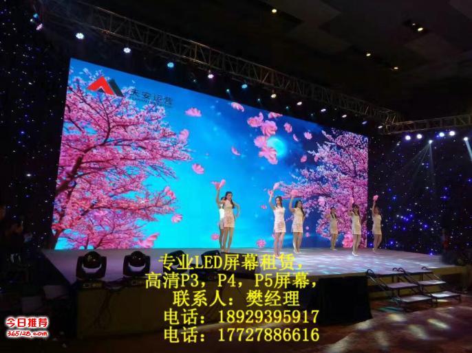 湛江高清LED大屏租赁,湛江P3P4屏幕租赁,户外LED屏租赁