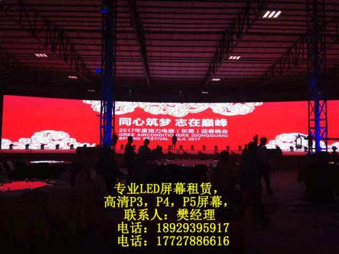 深圳LED显示屏出租,深圳高清LED大屏出租,深圳户外LED屏出租