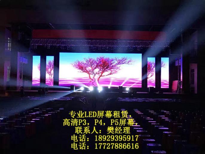 深圳LED屏幕出租,深圳LED显示屏出租,深圳高清LED大屏出租,