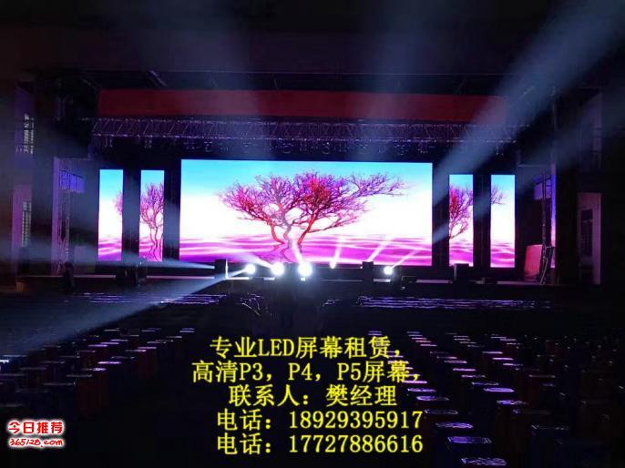 广州高清LED大屏租赁,广州P3P4屏幕租赁,户外LED屏租赁
