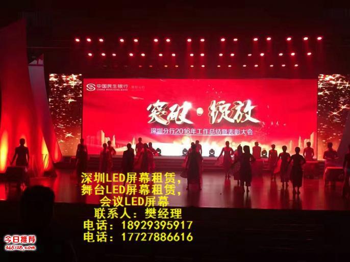深圳会议LED大屏租赁,深圳户外LED大屏租赁,深圳高清LED大屏