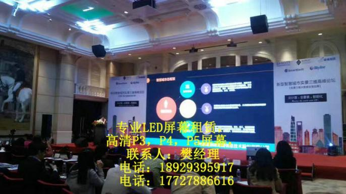 珠海会议LED大屏租赁,珠海户外LED大屏租赁,珠海高清LED大屏