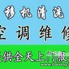 桂林市七星区空调加氟桂林市七星区维修空调加氟七星修空调