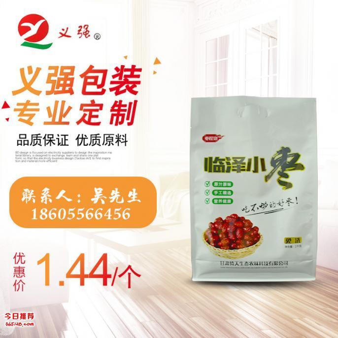 安徽义强供应1KG临泽小枣食品包装袋 拉链插底