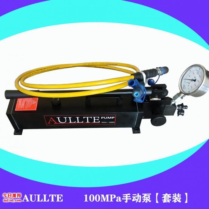 超高压手动泵+超高压软管+耐震压力表+超高压快速接头+过渡接头