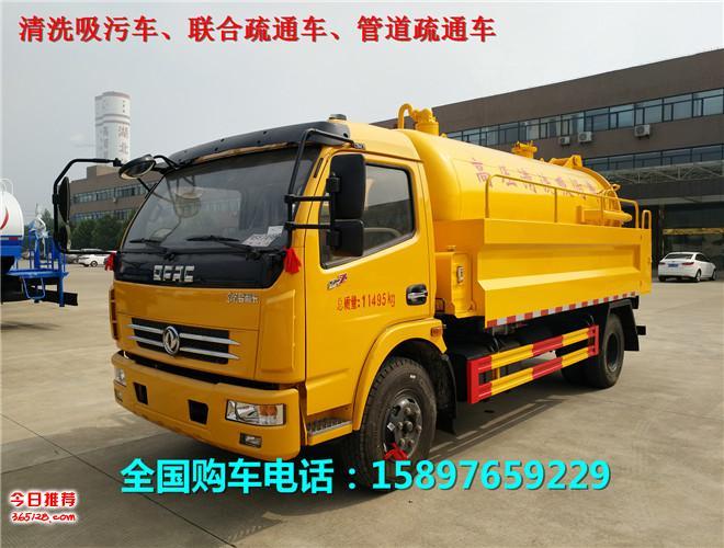 陕西清洗吸污车厂家,陕西高压清洗车多少钱,陕西高压疏通车