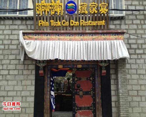 哪里找西藏特色哪家好 地方西藏特色哪家好 藏家宴西藏特色餐饮