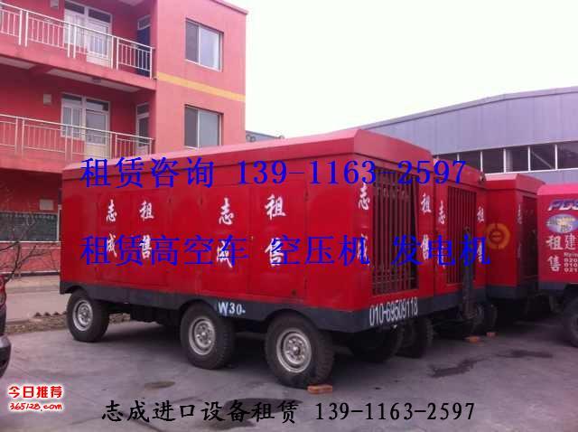 广州天河周边租赁螺杆空压机 柴油移动空压机租赁