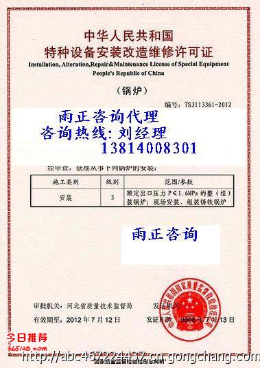 镇江放心办有机热载体气相炉维修许可证