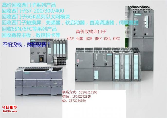 回收西门子PLC模块——威海回收西门子、基恩士、欧姆龙触摸屏