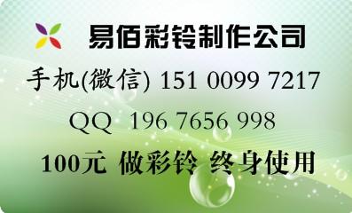 西宁企业彩铃制作 快速 专业 只需100元