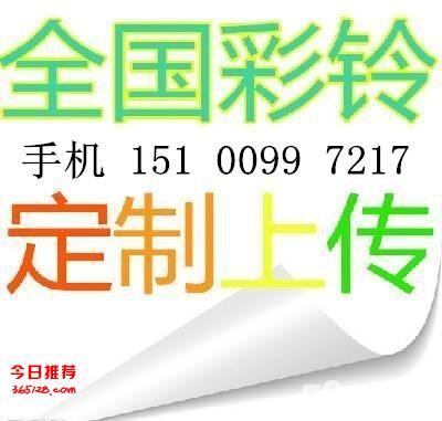 白银企业彩铃制作 快速 专业 办理只需100元