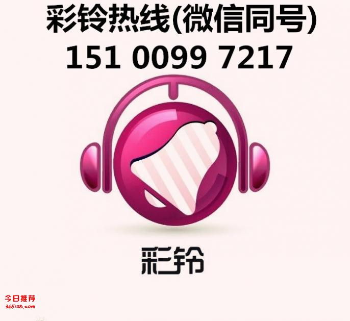 大庆企业彩铃制作 快速 专业 办理只需100元