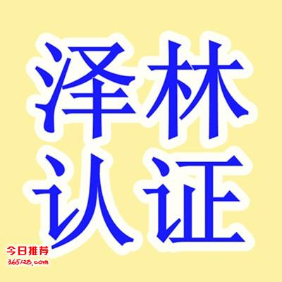 淮安ISO9001认证……淮安认证