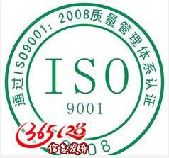 连云港ISO认证/连云港ISO9001认证