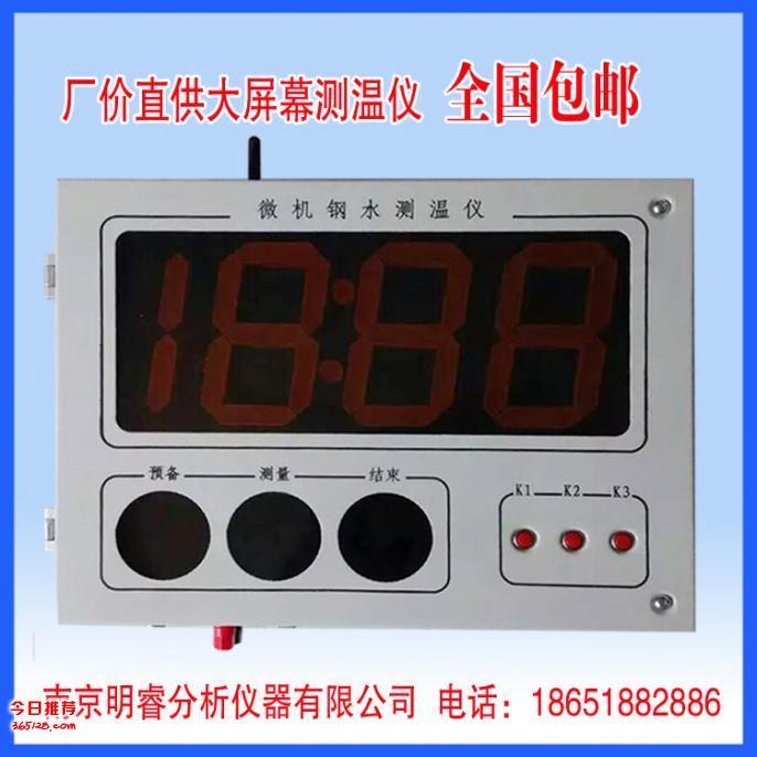 供應無線大屏幕測溫儀 南京明睿XYBG-3000型