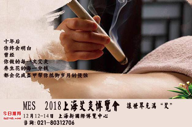 善灸者福、2018上海艾灸展