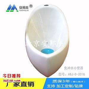 北京大兴区免冲洗小便斗、无水小便器