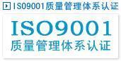 淮安ISO9001认证,淮安质量认证