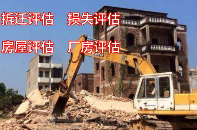 双流区房屋拆迁损失资产评估成都茶园拆迁资产评估工业厂房拆