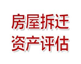 云南房屋评估公司房屋拆迁评估厂房评估经营损失评估