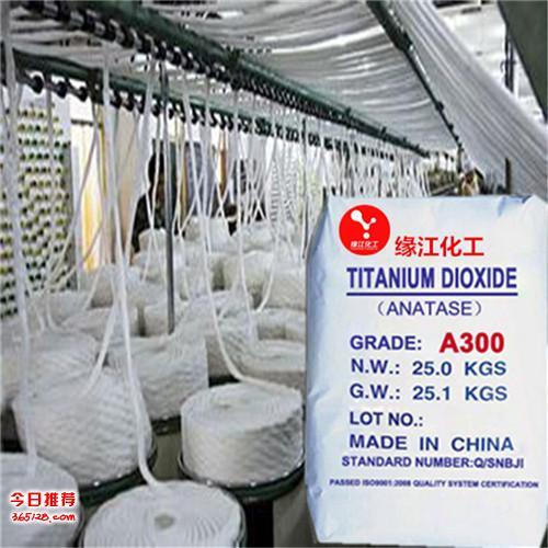 A300化纤级钛白粉  上海缘江牌化纤级钛白粉厂家直销 质量可靠
