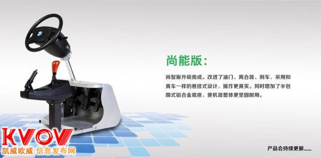 郑州汽车模拟机 独家代理加盟