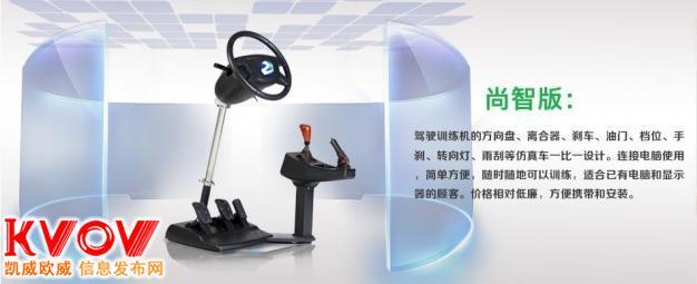 龙井驾驶模拟器加盟代理