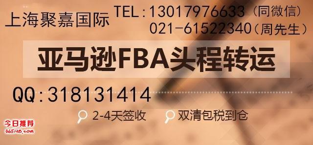 上海到美国FBA头程FBA海运美国FBA拼箱整柜等货代报价